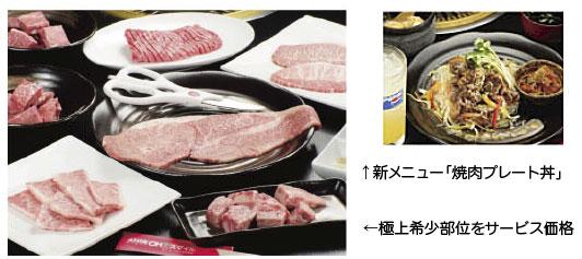 宇城市の焼肉店「OH!スマイル」では「うで大判焼き」「みすじ」「せんぼん」「かっぱ」などの希少部位を毎日サービス価格で提供中!